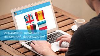 Учим языки! 2 года онлайн-изучения иностранного языка на выбор от онлайн-школы языков «Иноклуб»! Скидка 97%!